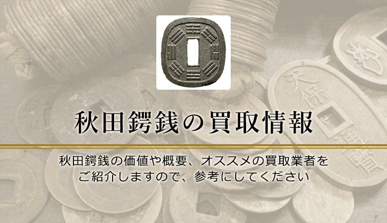 秋田鍔銭買取におけるおすすめの買取業者を紹介します。