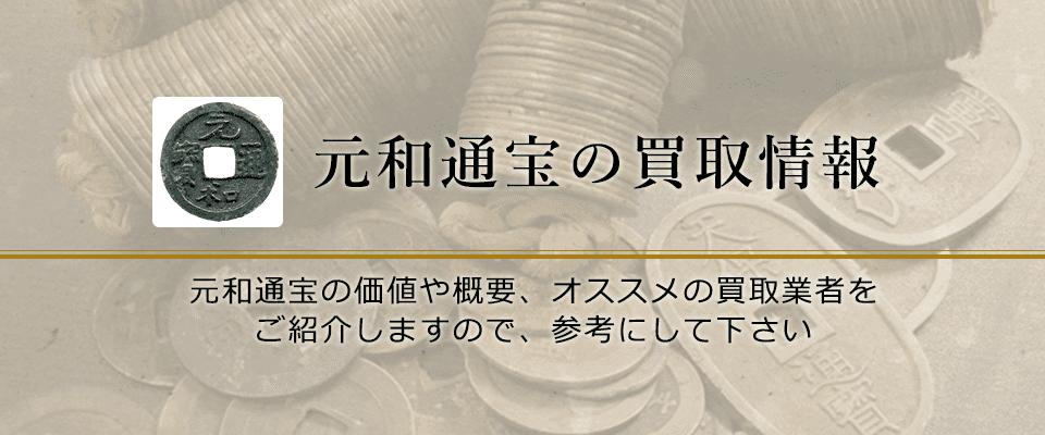元和通宝買取におけるおすすめの買取業者を紹介します。