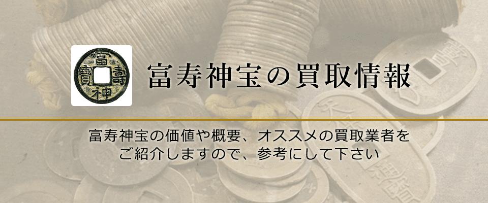 富寿神宝買取におけるおすすめの買取業者を紹介します。