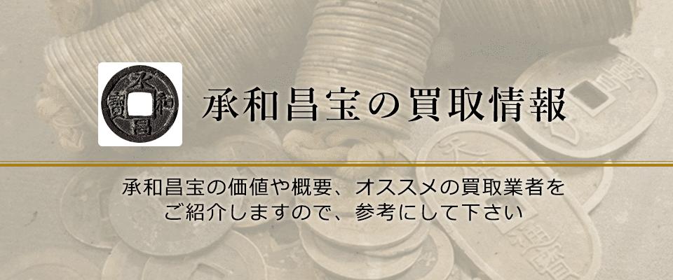 承和昌宝買取におけるおすすめの買取業者を紹介します。