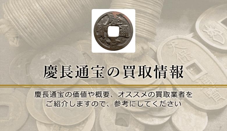 慶長通宝買取におけるおすすめの買取業者を紹介します。