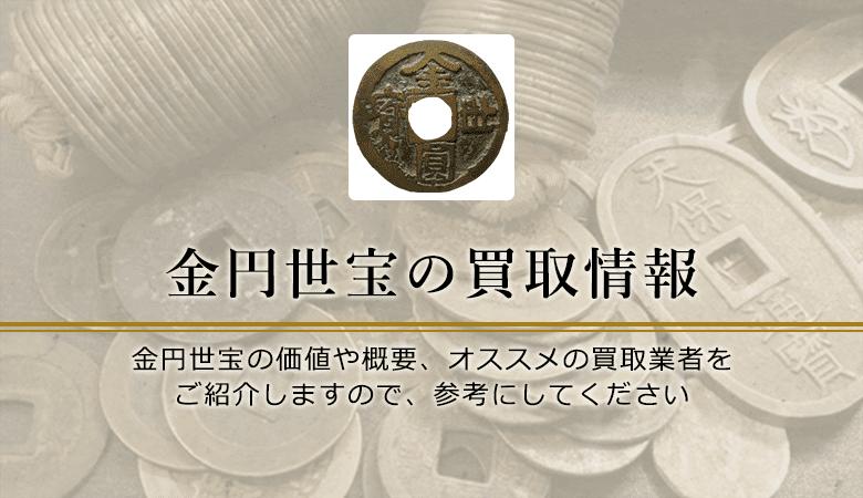 金円世宝買取におけるおすすめの買取業者を紹介します。