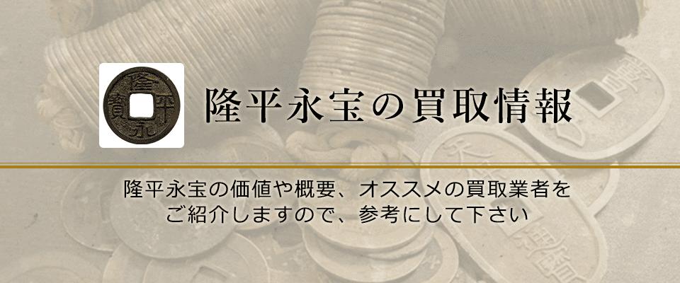 隆平永宝買取におけるおすすめの買取業者を紹介します。