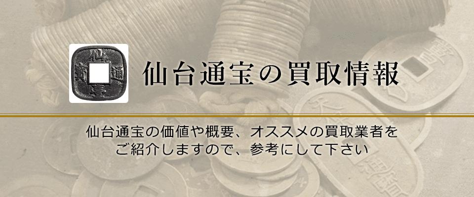 仙台通宝買取におけるおすすめの買取業者を紹介します。