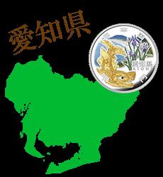 愛知県と記念硬貨