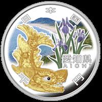 地方自治法施行60周年記念コイン1000円銀貨愛知県