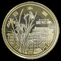 地方自治法施行60周年記念コイン500円クラッド貨幣愛知県