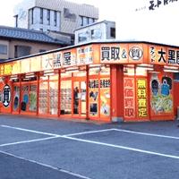 大黒屋 質岡崎店