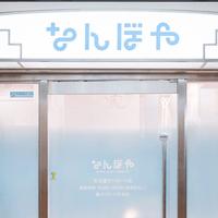 なんぼや名古屋サンロード店