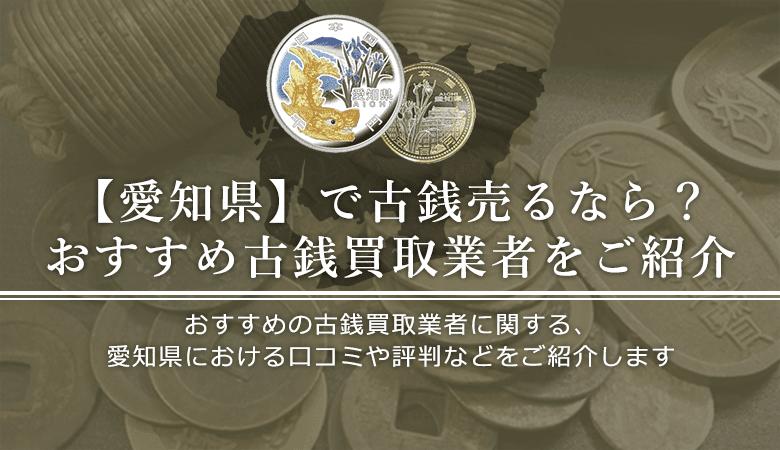 愛知県における古銭買取業者の口コミと評判。