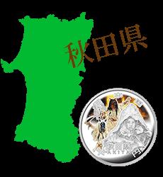 秋田県と記念硬貨