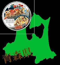青森県と記念硬貨