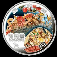地方自治法施行60周年記念コイン1000円銀貨青森県
