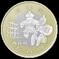 地方自治法施行60周年記念コイン500円クラッド貨幣青森県