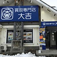 買取大吉弘前高田店