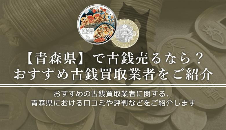 青森県における古銭買取業者の口コミと評判。