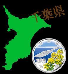 千葉県と記念硬貨