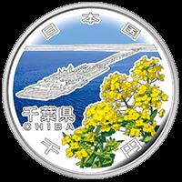 地方自治法施行60周年記念コイン1000円銀貨千葉県
