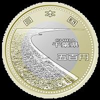 地方自治法施行60周年記念コイン500円クラッド貨幣千葉県