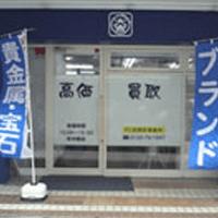 買取大吉勝田台店