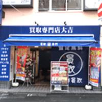買取大吉松戸店