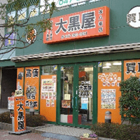 大黒屋本八幡店