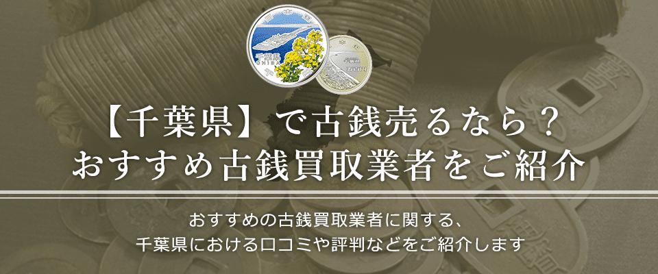 千葉県における古銭買取業者の口コミと評判。