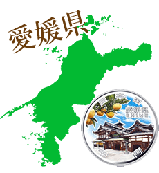 愛媛県と記念硬貨