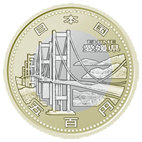 地方自治法施行60周年記念コイン500円クラッド貨幣愛媛県