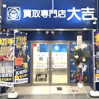 買取大吉松山銀天街店