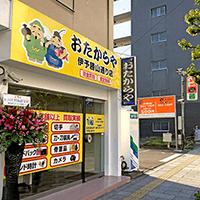 おたからや伊予勝山通り店