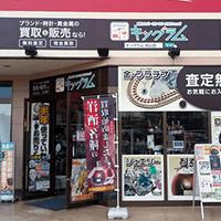 キングラム衣山店