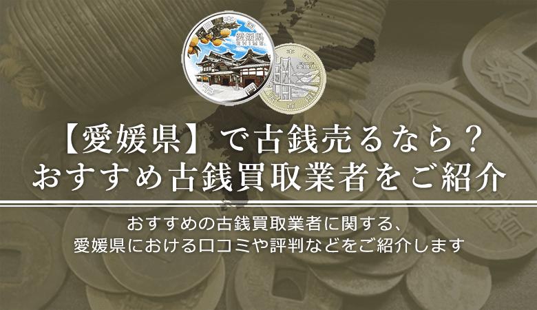 愛媛県における古銭買取業者の口コミと評判。