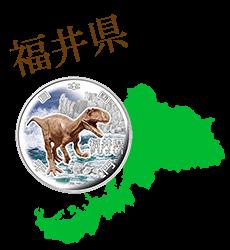 福井県と記念硬貨