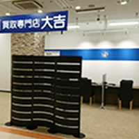 買取大吉福井ショッピングシティベル店