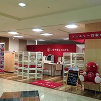 ジュエルカフェアピタ福井店