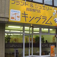 キングラム福井米松店
