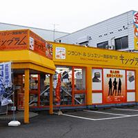 キングラム福井本店