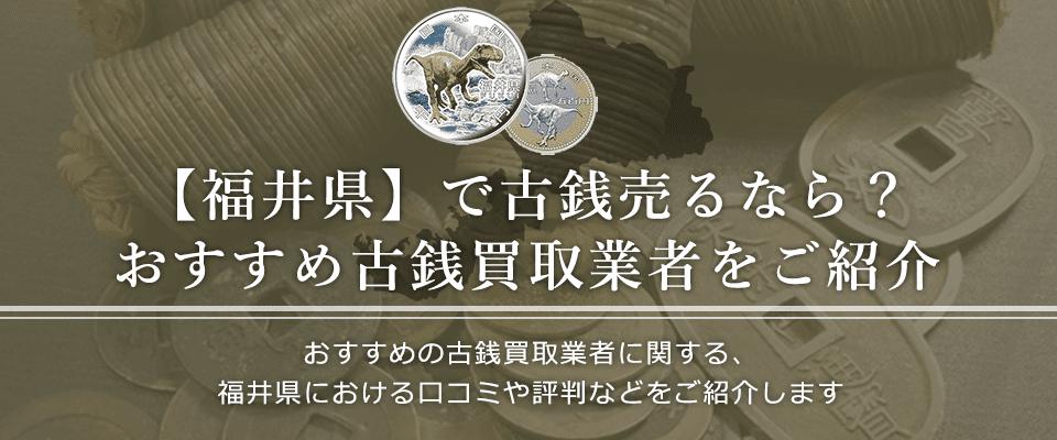 福井県における古銭買取業者の口コミと評判。