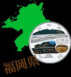 福岡県と記念硬貨
