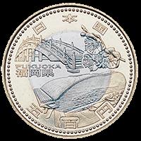 地方自治法施行60周年記念コイン500円クラッド貨幣福岡県