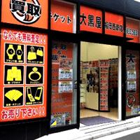 大黒屋福岡西新店