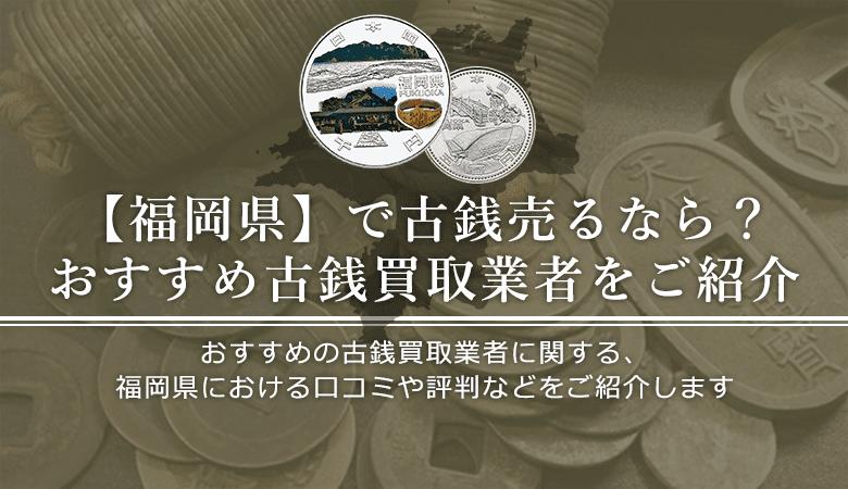 福岡県における古銭買取業者の口コミと評判。