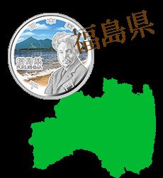 福島県と記念硬貨