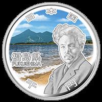 地方自治法施行60周年記念コイン1000円銀貨福島県