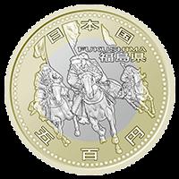 地方自治法施行60周年記念コイン500円クラッド貨幣福島県