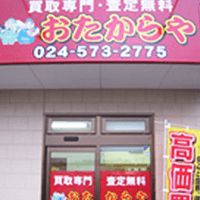 おたからや福島笹谷店
