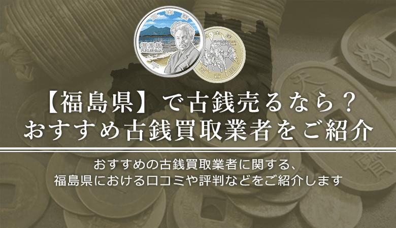 福島県における古銭買取業者の口コミと評判。