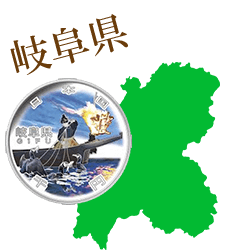 岐阜県と記念硬貨