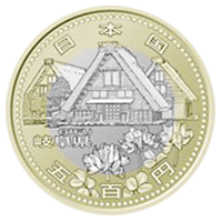 地方自治法施行60周年記念コイン500円クラッド貨幣岐阜県